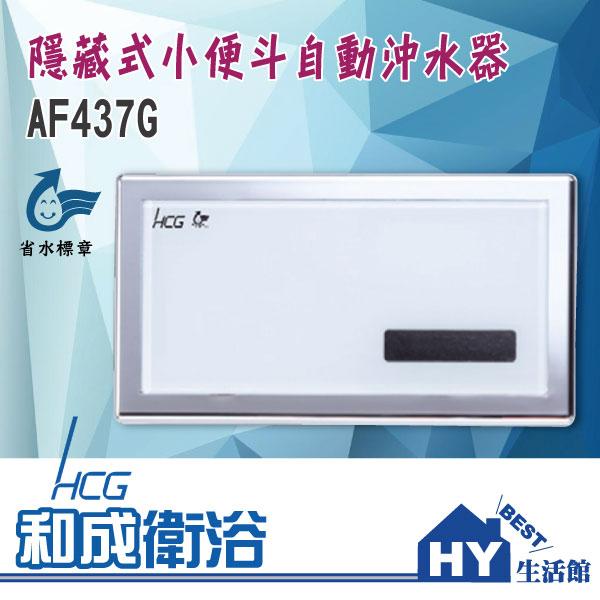 HCG 和成 AF437G 隱藏式小便斗自動沖水器 (DC式) 強化玻璃面板 -《HY生活館》水電材料專賣店