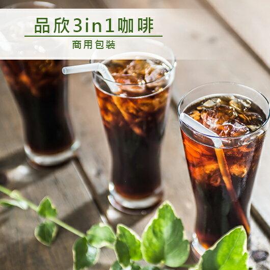 品皇咖啡 品欣3in1咖啡 商用包裝 1000g