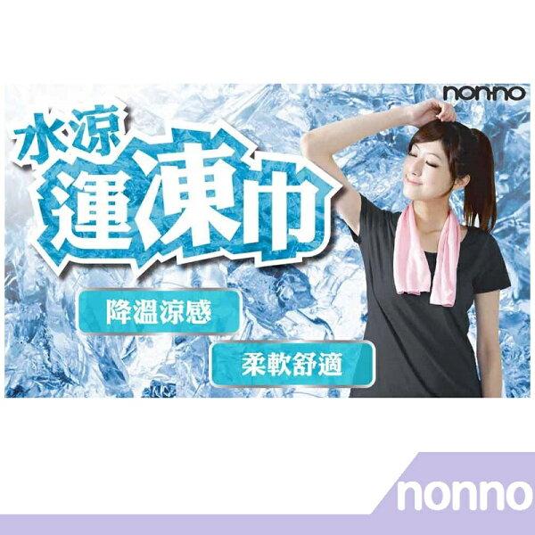 RH shop:【RHshop】nonno儂儂褲襪水涼運凍巾05021涼感運動巾