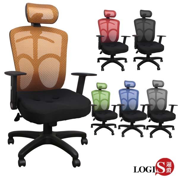 -LOGIS邏爵-紳士多彩工學頭枕三孔椅辦公椅電腦椅810BS