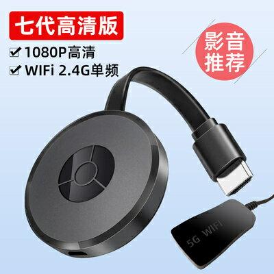 同屏器 手機投屏器無線連接電視機家用同屏神器4K高清安卓蘋果HDMI投影儀『XY2829』
