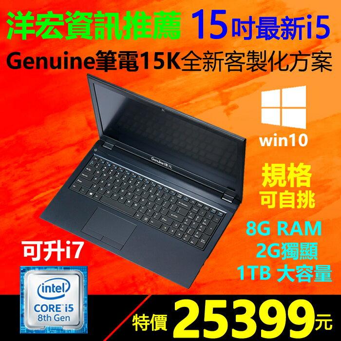 【25399元】全新第8代I5高效能15吋獨顯高畫質筆記型電腦規格客製化自選規格可升I7雙系統模擬器可刷卡