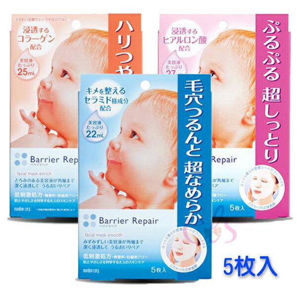 MANDOM Beauty Barrier Repair BR 膠原蛋白/玻尿酸/保濕面膜 5枚入 三款供選☆艾莉莎ELS☆