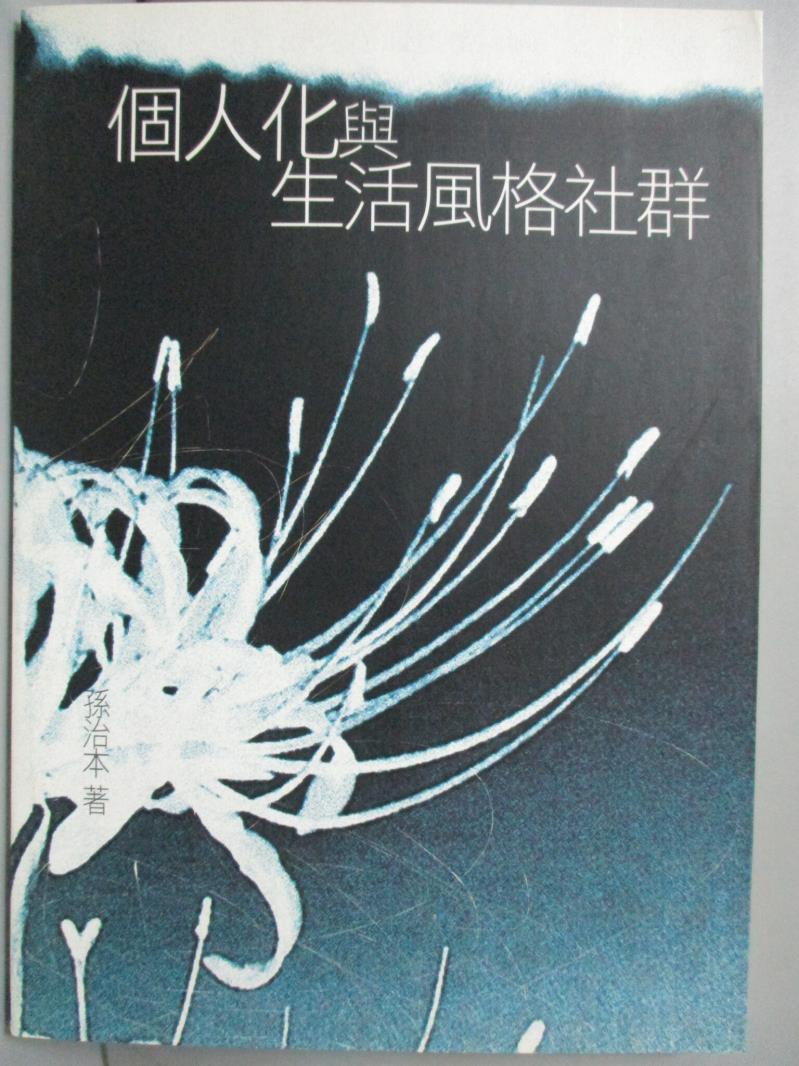 【書寶 書T4/社會_KGJ】個人化與 風格社群_孫治本