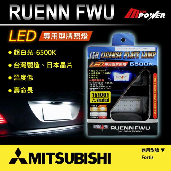 ~禾笙科技~ RUENN FWU LED 牌照燈 Mitsubishi  6500K