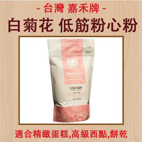 【台灣嘉禾牌】白菊花 低筋粉心麵粉(約1000g/包) ?適用於精緻蛋糕、高級西點、餅乾、和?子