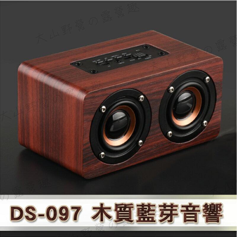 【露營趣】中和安坑 DS-097 木質藍芽音響 藍芽喇叭 音箱 電腦喇叭 電腦音響 可插TF 接聽通話