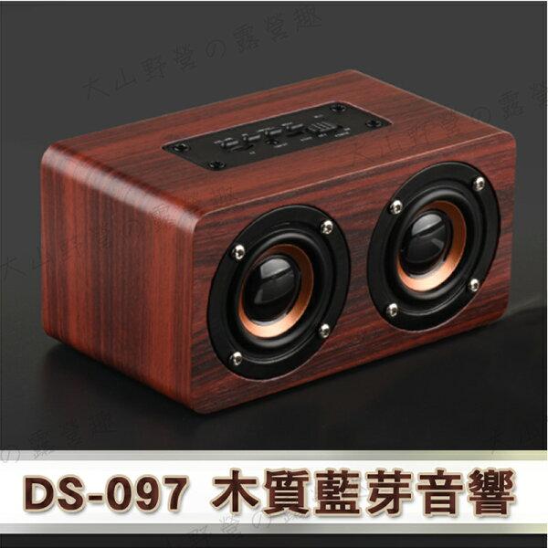 【露營趣】中和安坑DS-097木質藍芽音響藍芽喇叭音箱電腦喇叭電腦音響可插TF接聽通話