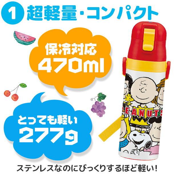 日本Skater / 超輕量不鏽鋼兒童水壺 / SDC4。日本必買 日本樂天代購。滿額免運 7