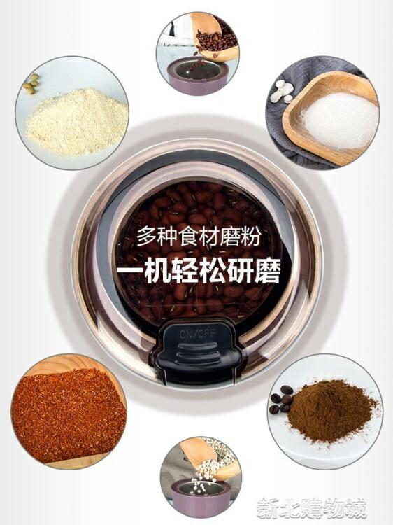 天喜咖啡豆研磨機電動磨豆機家用小型干磨器五谷雜糧打粉機多功能   【新年鉅惠】