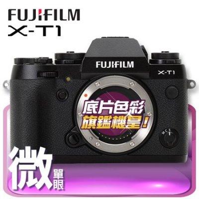"""富士 FUJIFILM X-T1 單機身 BODY 黑色 恆昶公司貨""""正經800"""""""