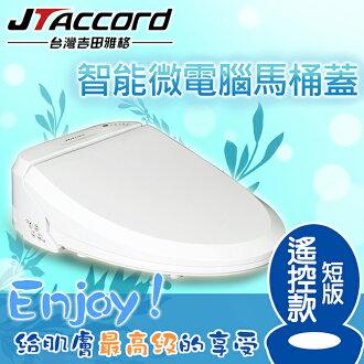 【台灣吉田】智能型微電腦遙控馬桶蓋/免治馬桶-短版/JT-200B-S