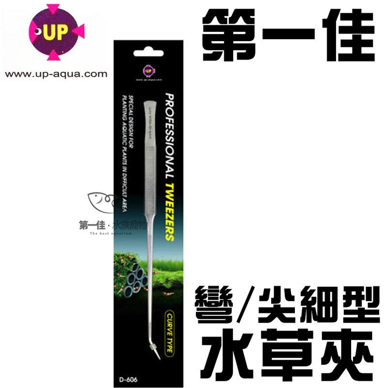 [第一佳水族寵物] 台灣UP雅柏〔D-606〕專業級不鏽鋼.不銹鋼水草夾 彎/尖細型
