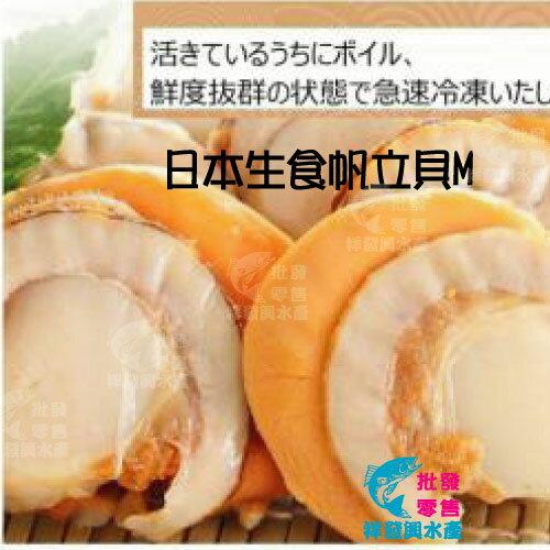 【台南祥發興水產批發】日本生食帆立貝M 26~30顆/淨800g/包 肉鮮甜軟嫩,料理的好食材