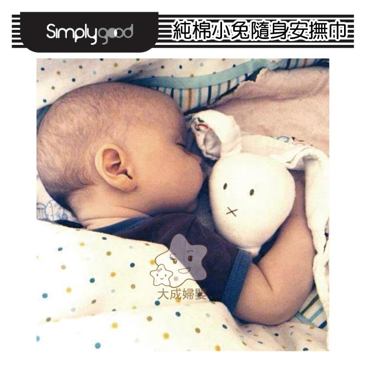 【大成婦嬰】以色列 Simply Good 純棉小兔隨身安撫巾(24083) 80x29.5cm 0