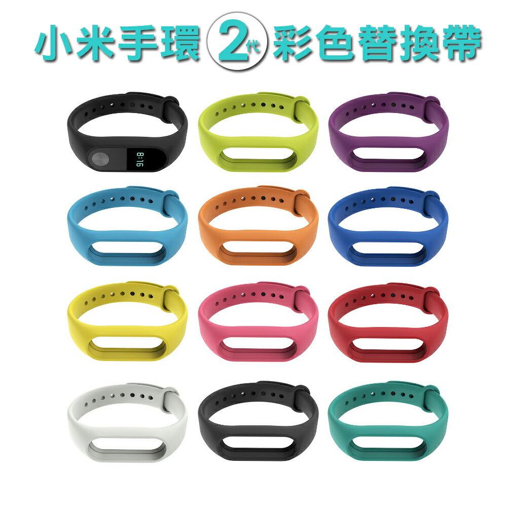 小米手環2代 彩色腕帶 替換帶 智能手環 炫彩腕帶 (副廠) 加贈保護貼