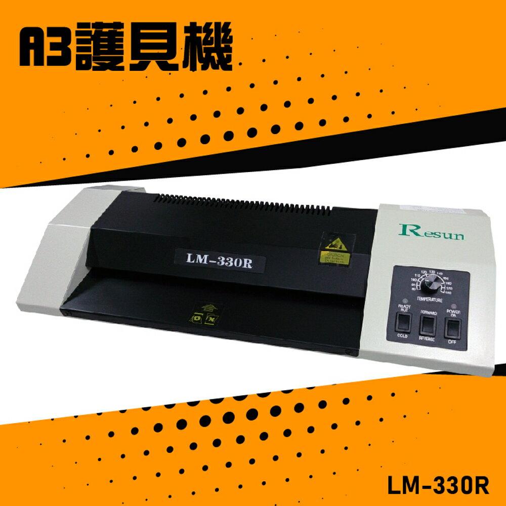 【辦公嚴選】Resun LM-330R 護貝機A3 膠膜 封膜 護貝 印刷 膠封 事務機器 辦公機器 公家機關 公司行號 - 限時優惠好康折扣