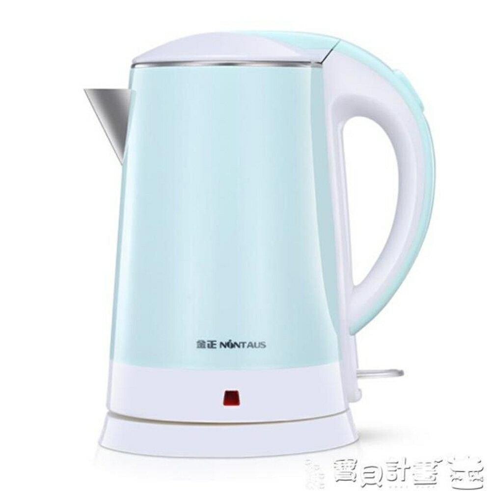 電熱水壺304不銹鋼家用保溫一體大容量電燒水壺開水壺自動斷電220v 寶貝計畫