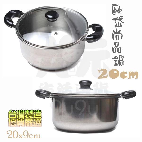 【九元生活百貨】歐岱尚品鍋/20cm 雙耳鍋 湯鍋