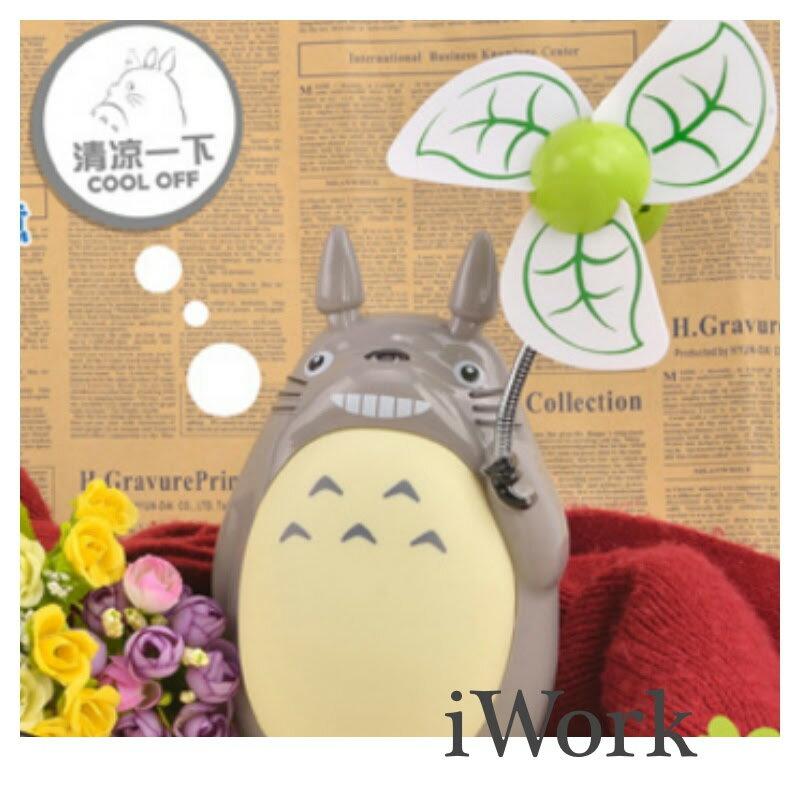 【iWork】20006 龍貓卡通小風扇創意充電夜燈宿舍電扇燈靜音學生電風扇USB小風扇(黃色肚)