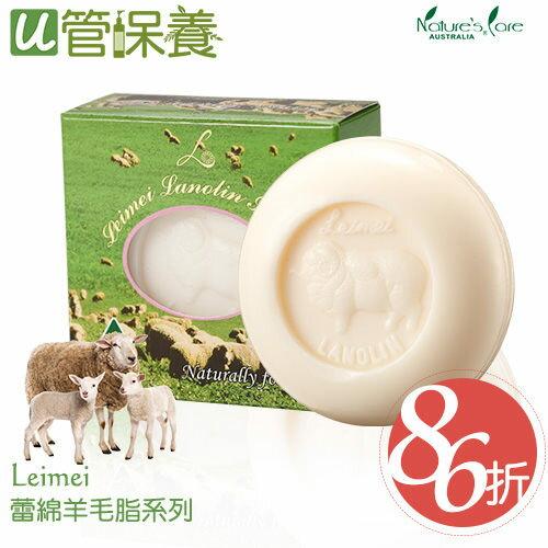 澳洲 綿羊油羊毛脂維他命E迷迭香滋潤Nature s Care Leimei蕾綿香乳皂 75g