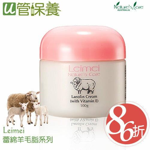 澳洲 綿羊油活性高濃縮羊毛脂控油維他命E Natures Care Leimei蕾綿精華霜100g