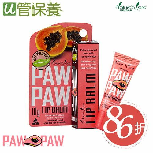 澳洲 PAWPAW啵啵天然木瓜霜護唇膏Nature's Care 萬用膏 10g