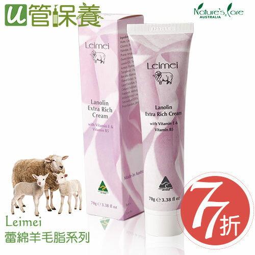 澳洲 綿羊油青春特效保濕維他命E修護Nature s Care Leimei蕾綿護手霜 70公克