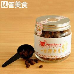 食在加分 Brown Sweetie 手工柴燒黑糖+台灣老薑精緻罐裝 營養零嘴 沖泡 調味 280g罐裝