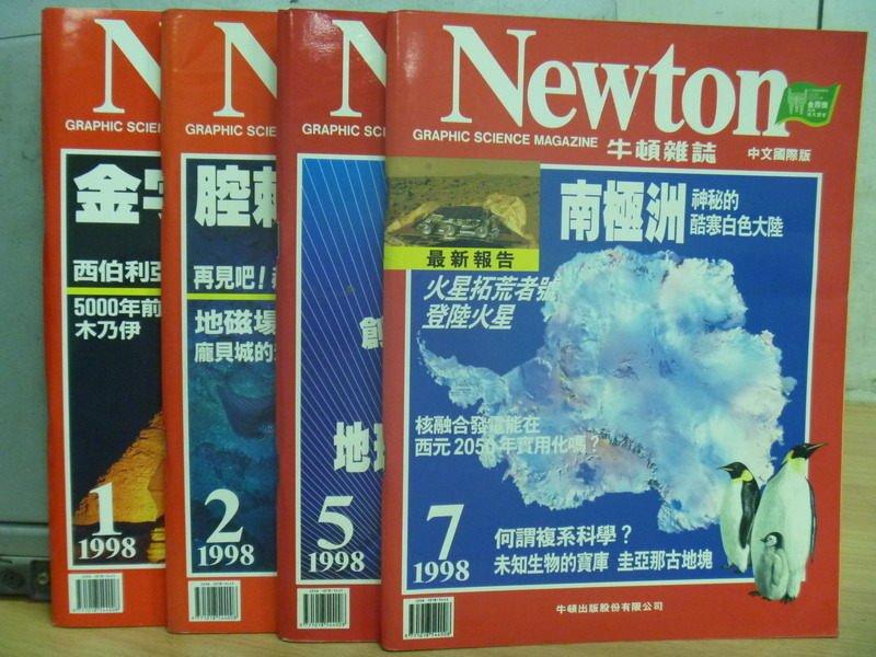 【書寶二手書T7/雜誌期刊_PPL】牛頓_1998/1~7月期間_4本合售_南極洲神秘的酷寒白色大地等