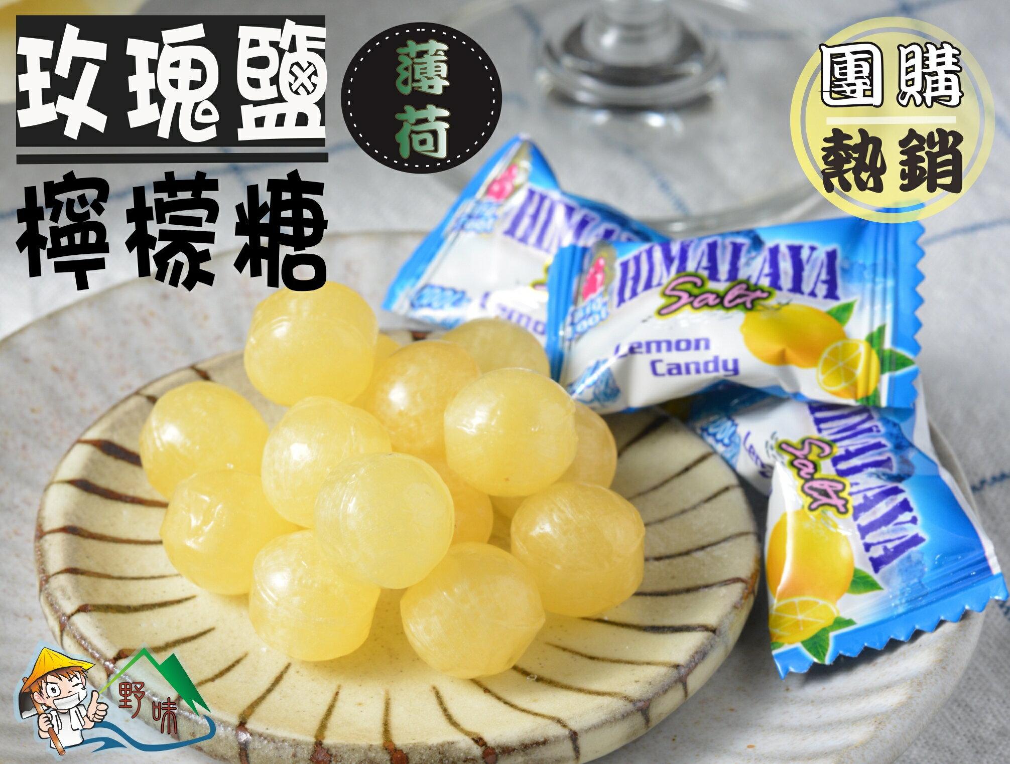 【野味食品】BF 薄荷玫瑰鹽檸檬糖(薄荷 涼糖 潤喉)(125g/包,250g/包,1000g/包)