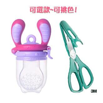 *限量特賣* Kidsme - 咬咬樂咀嚼輔食器 + 3M - 寶寶食物剪 超值組 (原廠公司貨,多款可選!)