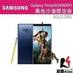★滿3,000元10%點數回饋★【贈甜甜圈無線充電板+傳輸線】SAMSUNG Galaxy Note 9 黑色沙漠限量版 6G/128G 6.4吋 智慧型手機