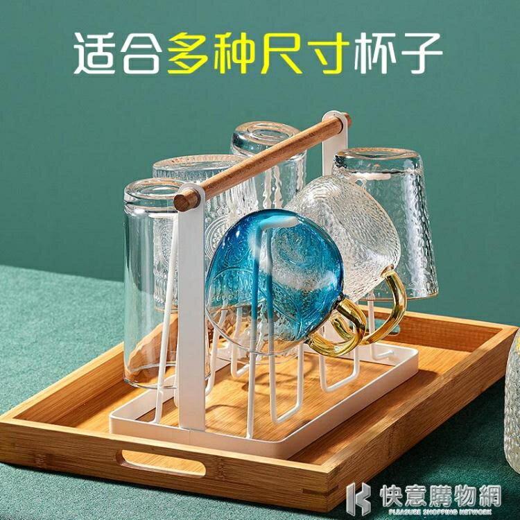 杯架系列 杯架家用杯子架客廳玻璃杯瀝水架收納托盤北歐創意茶杯倒掛置物架特惠促銷