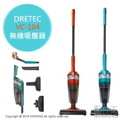 【配件王】日本代購 DRETEC VC-104 充電式 無線 超輕旋風吸塵器 掃除機 另 DC62