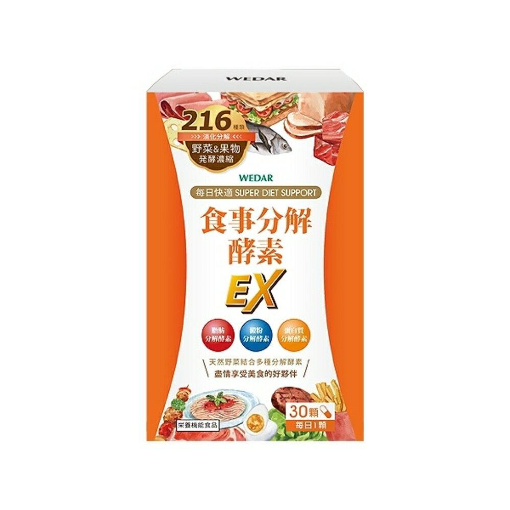 WEDAR 食事分解酵素(30顆入) 【小三美日】大餐必備◢D348230