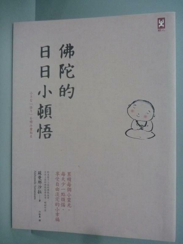 【書寶二手書T1/宗教_IMA】佛陀的日日小頓悟_蘇曼那沙拉
