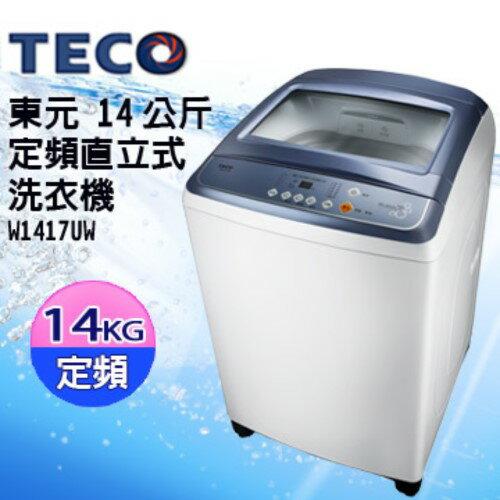 TECO東元 14KG 定頻直立式洗衣機 W1417UW(晶瓷藍) - 限時優惠好康折扣