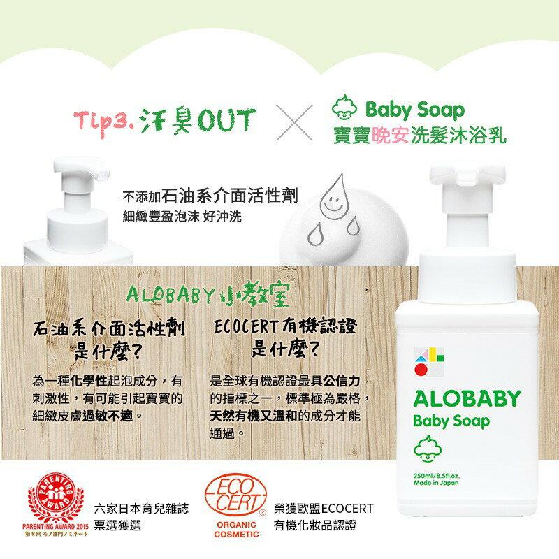 ALOBABY ECO認證 寶寶晚安洗髮沐浴乳(補充包) 2