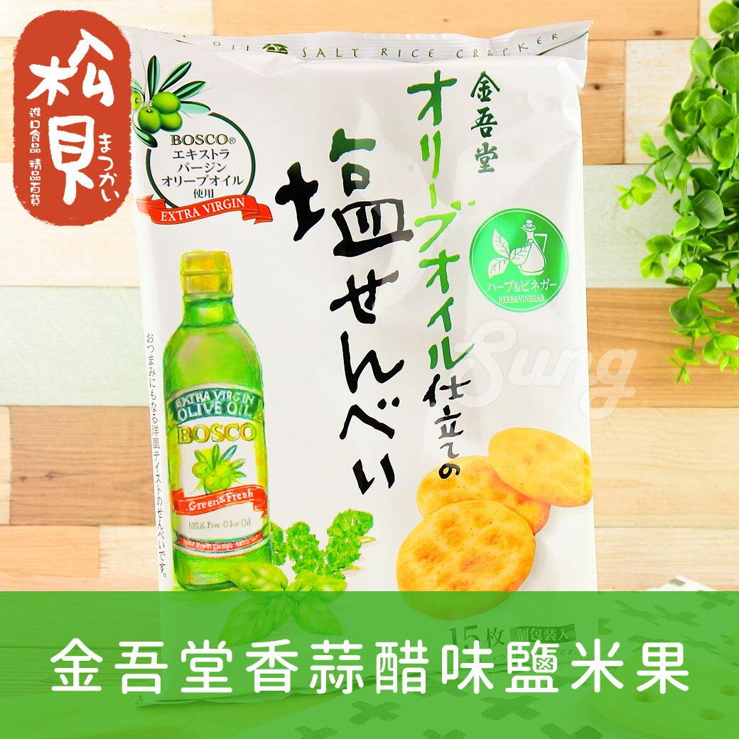 《松貝》金吾堂香蒜醋味鹽米果15枚90g【4901353051151】aa84