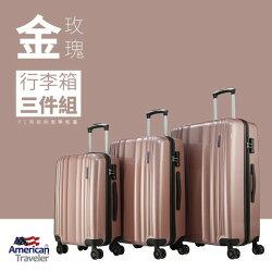 (玫瑰金)LON英倫系列-PC亮面耐衝擊輕量行李箱 20吋+25吋+29吋 三件組 American Traveler
