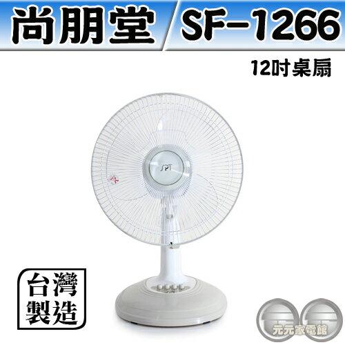SPT尚朋堂12吋桌扇SF-1266