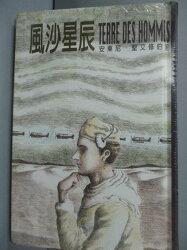 【書寶二手書T7/翻譯小說_JID】風沙星辰_蘇白宇, 聖艾修伯里