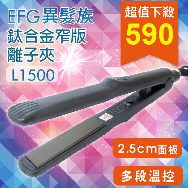 EFG異髮族 鈦合金窄版離子夾2.5cm面板L1500