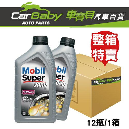 MOBIL 美孚 SUPER 2000 10W40 機油(12罐/箱)