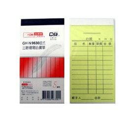 光華 GHN-9630 三聯直式非碳紙複寫估價單 -20本入 / 包
