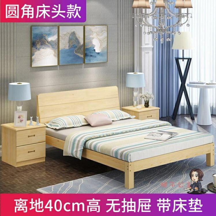 床架 實木床現代簡約1.8米雙人床1.5米租房單人床經濟型1.2米簡易T【年終尾牙 交換禮物】