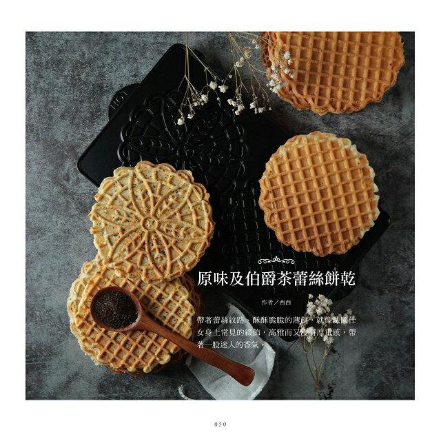 世界餅乾同樂會:101道零失敗人氣手作點心x15種美味餡料 6