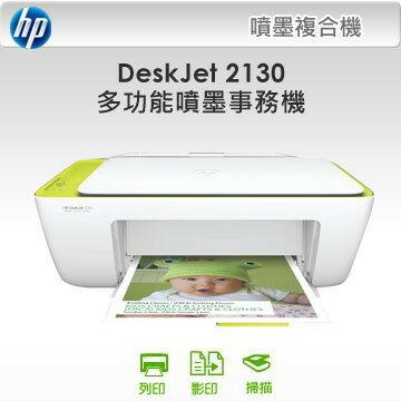 惠普 HP DeskJet 2130 多功能噴墨事務機送Apacer 64GB 記憶卡一片★★★全新原廠公司貨含稅附發票★★★