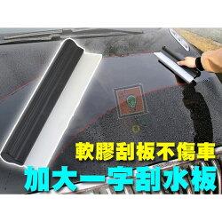 ORG《SD0831》加大款~一字型 汽車 車用 車載 刮水板 刮水器 刮刀 擋風玻璃 玻璃門 刮板 刮水片 汽車用品